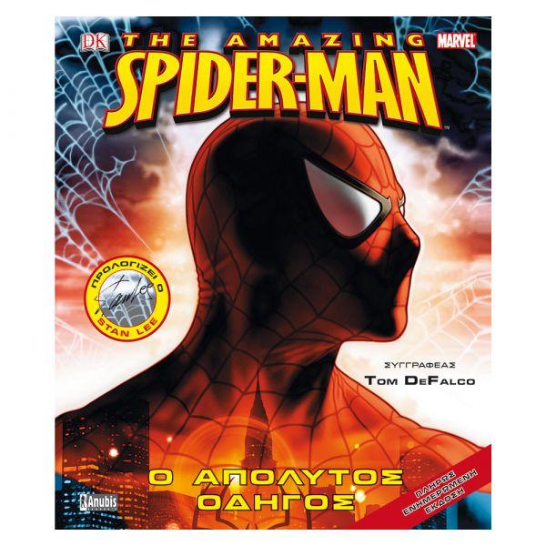 THE AMAZING SPIDER-MAN Ο ΑΠΟΛΥΤΟΣ ΟΔΗΓΟΣ